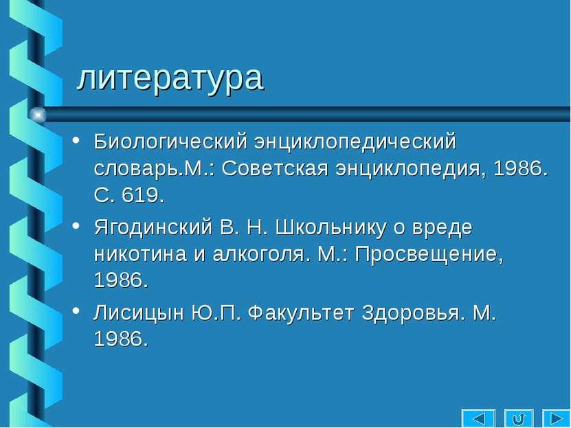литература Биологический энциклопедический словарь.М.: Советская энциклопедия...