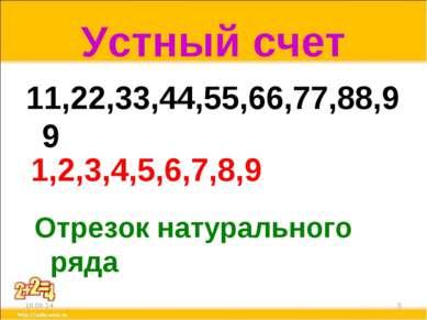Устный счет 11,22,33,44,55,66,77,88,99 * * 1,2,3,4,5,6,7,8,9 Отрезок натураль...
