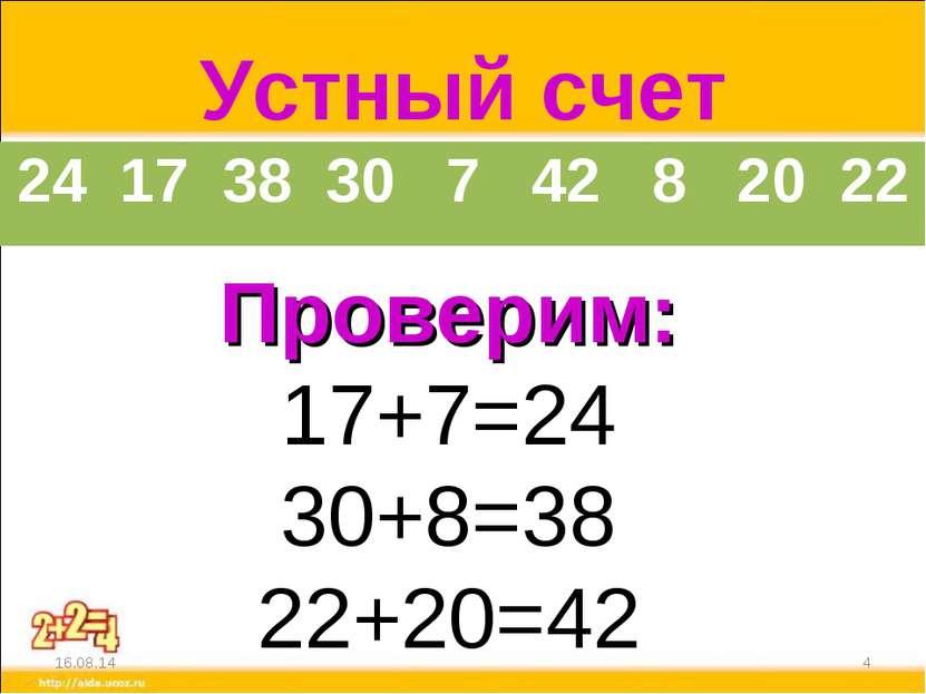 * * Устный счет Проверим: 17+7=24 30+8=38 22+20=42 24 17 38 30 7 42 8 20 22