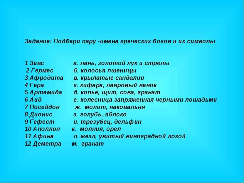 Задание: Подбери пару -имена греческих богов и их символы 1 Зевс а. лань, зол...