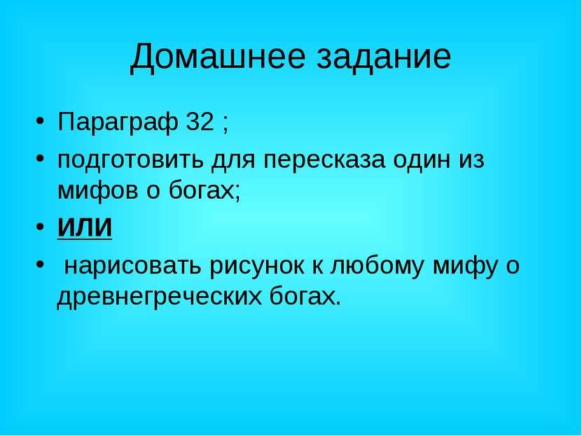 Домашнее задание Параграф 32 ; подготовить для пересказа один из мифов о бога...