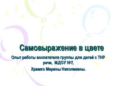 Самовыражение в цвете Опыт работы воспитателя группы для детей с ТНР речи, МД...
