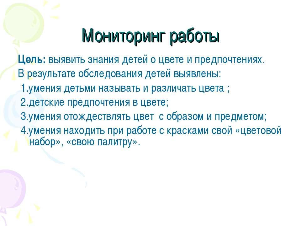 Мониторинг работы Цель: выявить знания детей о цвете и предпочтениях. В резул...