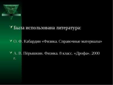 Была использована литература: О. Ф. Кабардин «Физика. Справочные материалы» А...