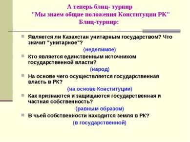"""А теперь блиц- турнир """"Мы знаем общие положения Конституции РК"""" Блиц-турнир: ..."""