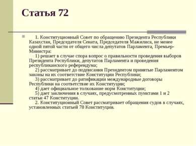 Статья 72 1. Конституционный Совет по обращению Президента Республики Ка...