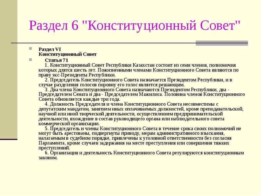 """Раздел 6 """"Конституционный Совет"""" Раздел VI Конституционный Совет Статья ..."""