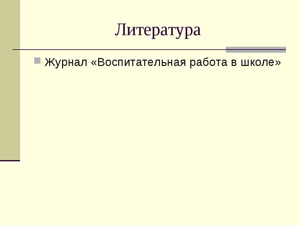 Литература Журнал «Воспитательная работа в школе»
