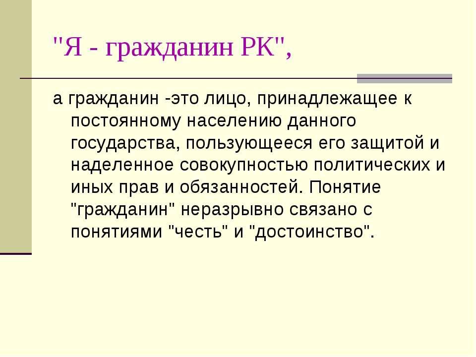 """""""Я - гражданин РК"""", а гражданин -это лицо, принадлежащее к постоянному населе..."""