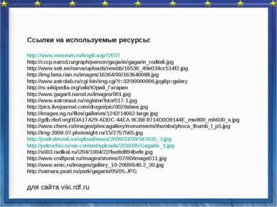 Ссылки на используемые ресурсы: http://www.museum.ru/imgB.asp?2037 http://ccc...