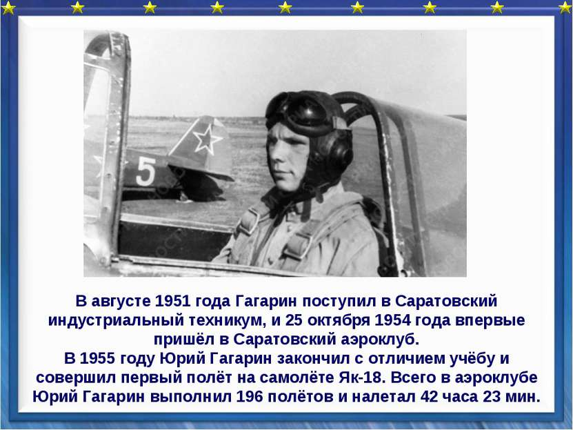В августе 1951 года Гагарин поступил в Саратовский индустриальный техникум, и...