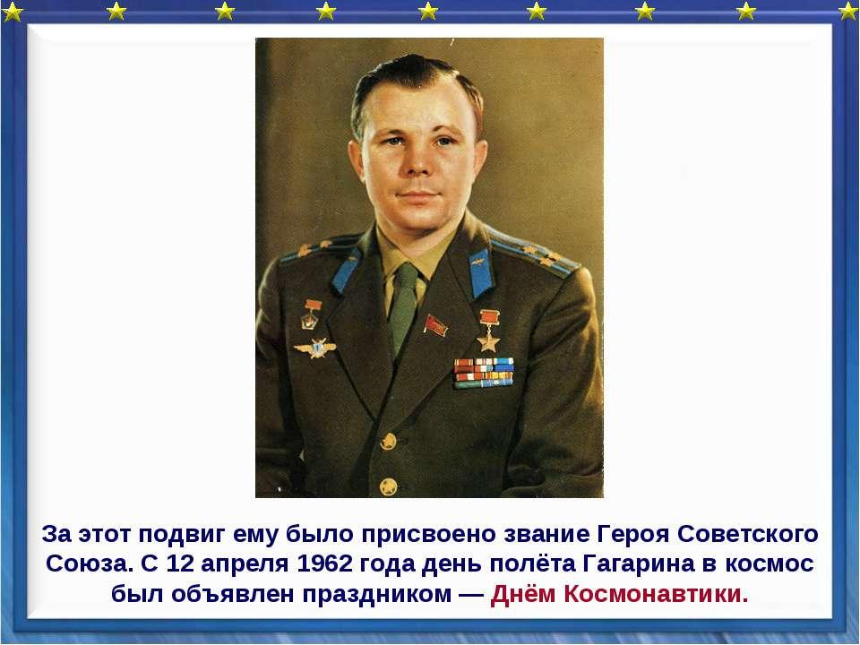 За этот подвиг ему было присвоено звание Героя Советского Союза. С 12 апреля ...