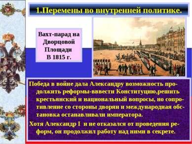 1.Перемены во внутренней политике. Победа в войне дала Александру возможность...