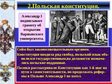 2.Польская конституция. Сейм был законосовещательным органом. Конституция вво...
