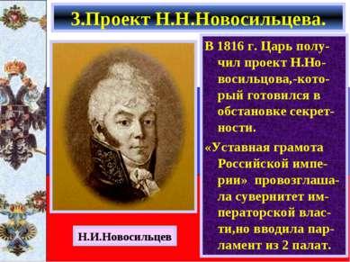 3.Проект Н.Н.Новосильцева. В 1816 г. Царь полу-чил проект Н.Но-восильцова,-ко...