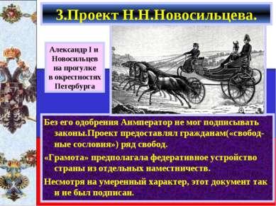 3.Проект Н.Н.Новосильцева. Без его одобрения Аимператор не мог подписывать за...