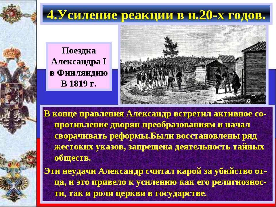 4.Усиление реакции в н.20-х годов. В конце правления Александр встретил актив...