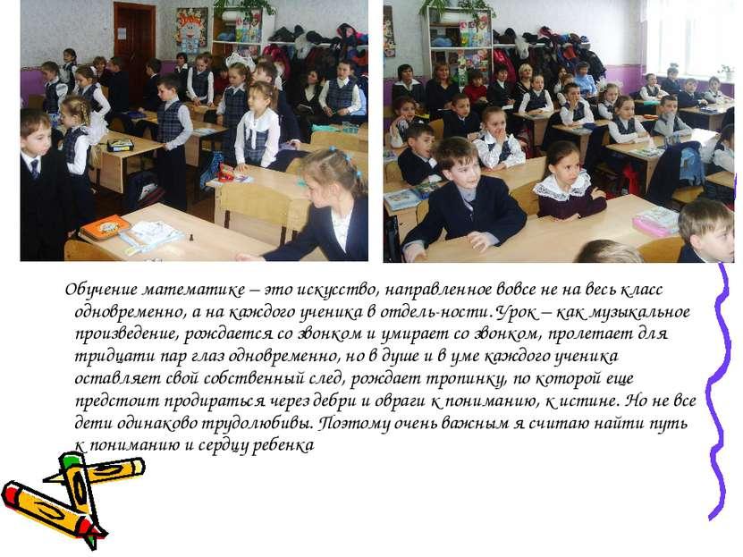 Обучение математике – это искусство, направленное вовсе не на весь класс одно...