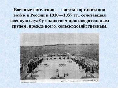 Военные поселения — система организации войск в России в 1810—1857 гг., сочет...