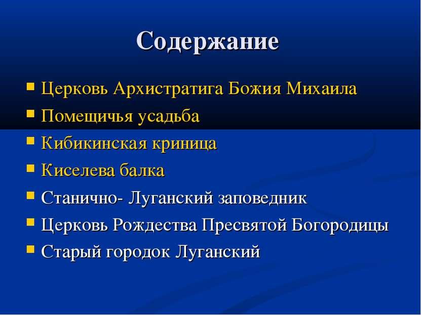 Содержание Церковь Архистратига Божия Михаила Помещичья усадьба Кибикинская к...