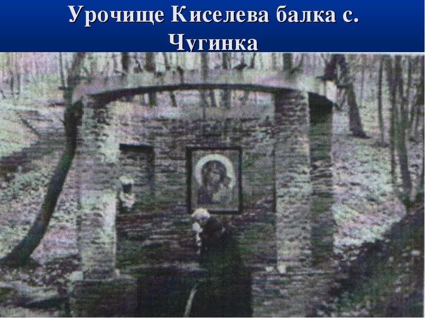 Урочище Киселева балка с. Чугинка Первое исцеление произошло над слепорожденн...