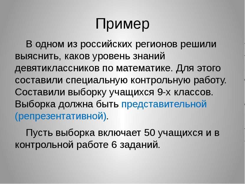 Пример В одном из российских регионов решили выяснить, каков уровень знаний д...