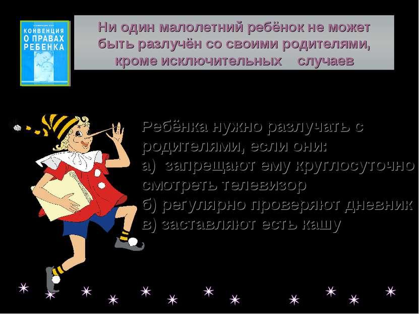 Ребёнка нужно разлучать с родителями, если они: а) запрещают ему круглосуточн...