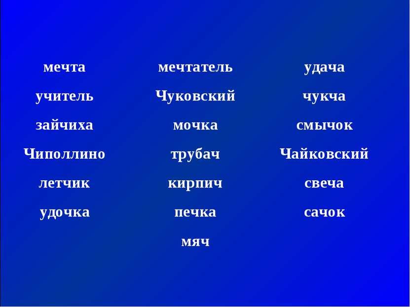 мечта учитель зайчиха Чиполлино летчик удочка мечтатель Чуковский мочка труба...