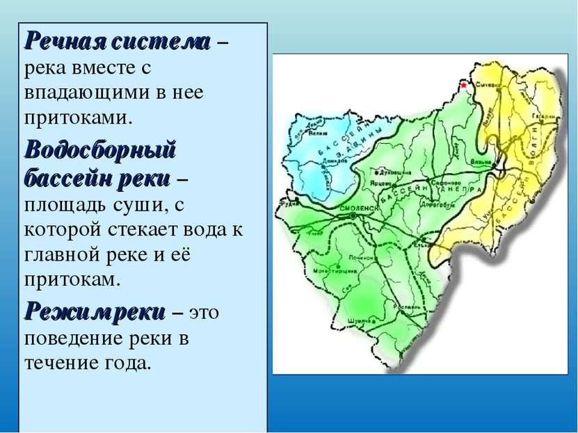 Речная система – река вместе с впадающими в нее притоками. Водосборный бассей...