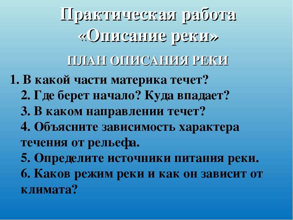 Практическая работа «Описание реки» ПЛАН ОПИСАНИЯ РЕКИ 1. В какой части матер...