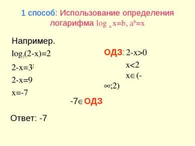 1 способ: Использование определения логарифма log a x=b, ab=x Например. log3(...