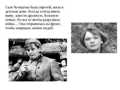 Галя Четвертак была сиротой, жила в детском доме. Всегда хотела иметь маму, з...