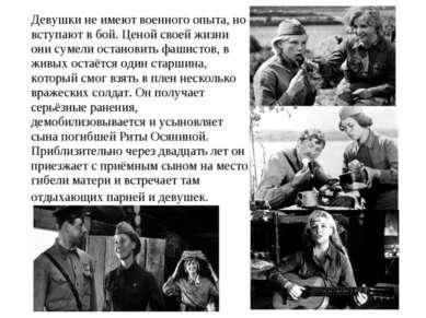 Девушки не имеют военного опыта, но вступают в бой. Ценой своей жизни они сум...
