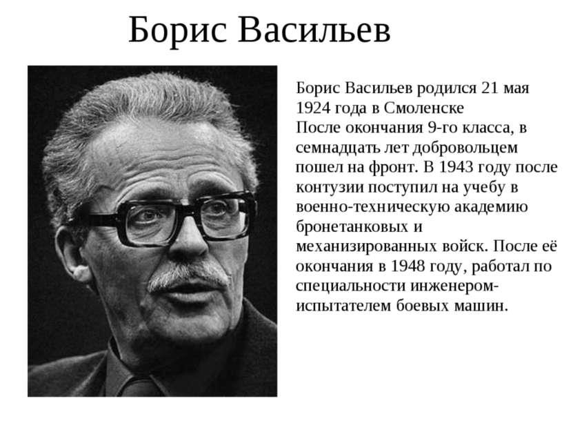 Борис Васильев Борис Васильев родился 21 мая 1924 года в Смоленске После окон...
