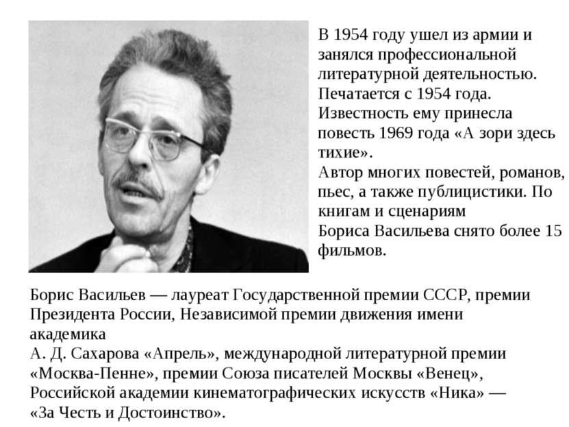 В 1954 году ушел из армии и занялся профессиональной литературной деятельност...