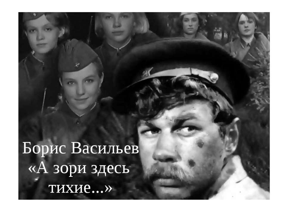 Борис Васильев «А зори здесь тихие...»