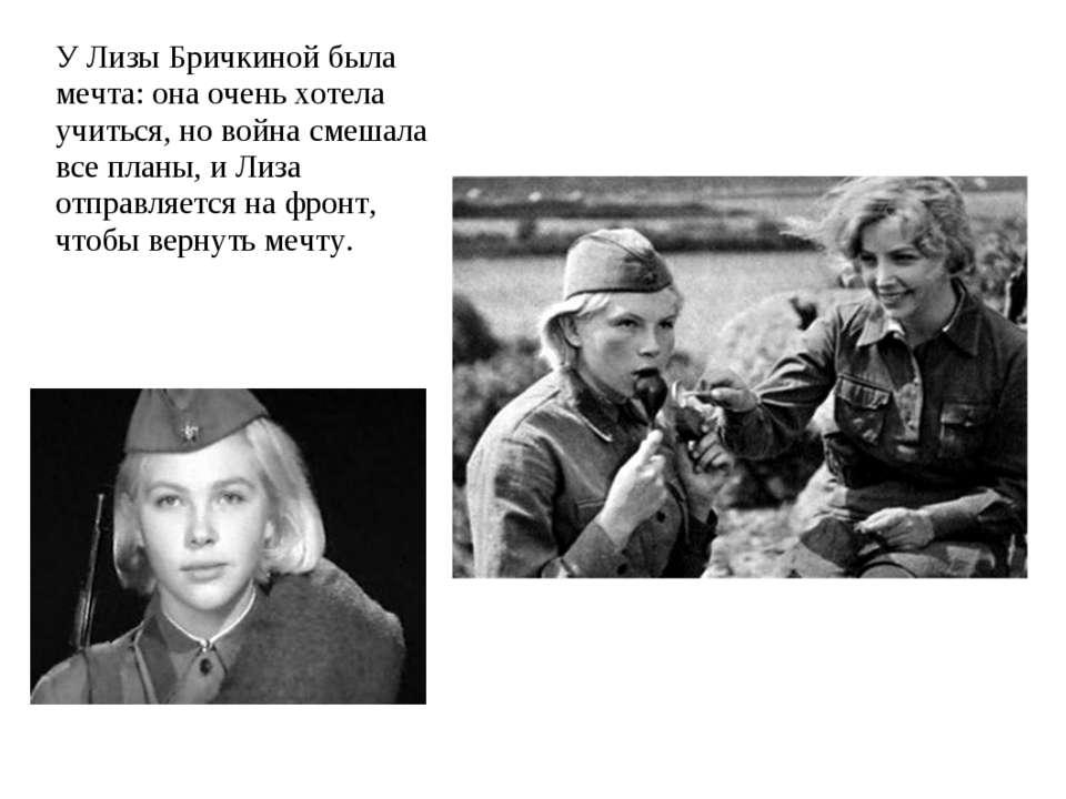 У Лизы Бричкиной была мечта: она очень хотела учиться, но война смешала все п...