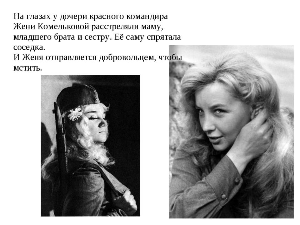 На глазах у дочери красного командира Жени Комельковой расстреляли маму, млад...