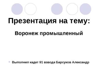 Презентация на тему: Воронеж промышленный Выполнил кадет 91 взвода Барсуков А...