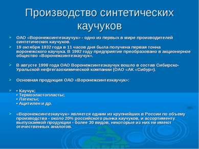Производство синтетических каучуков ОАО «Воронежсинтезкаучук» - одно из первы...