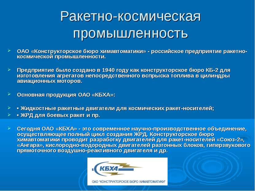 Ракетно-космическая промышленность ОАО «Конструкторское бюро химавтоматики» -...