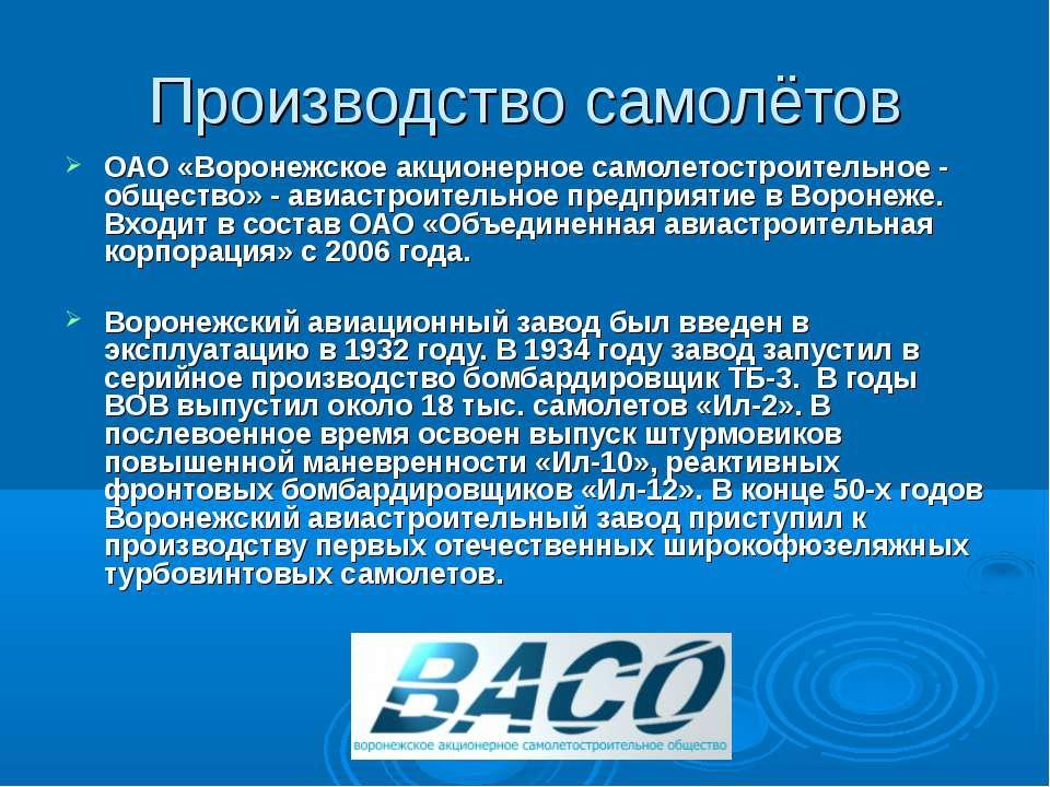 Производство самолётов ОАО «Воронежское акционерное самолетостроительное - об...