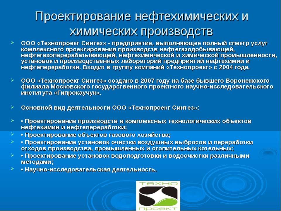Проектирование нефтехимических и химических производств ООО «Технопроект Синт...
