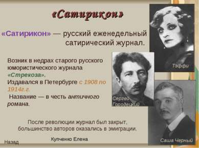 «Сатирикон» «Сатирикон» — русский еженедельный сатирический журнал. Возник в ...