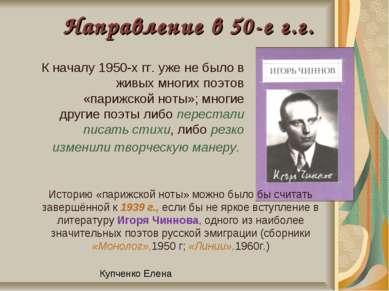 Направление в 50-е г.г. К началу 1950-х гг. уже не было в живых многих поэтов...