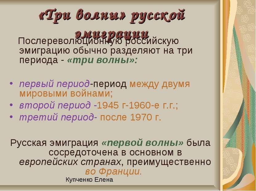 «Три волны» русской эмиграции Послереволюционную российскую эмиграцию обычно ...