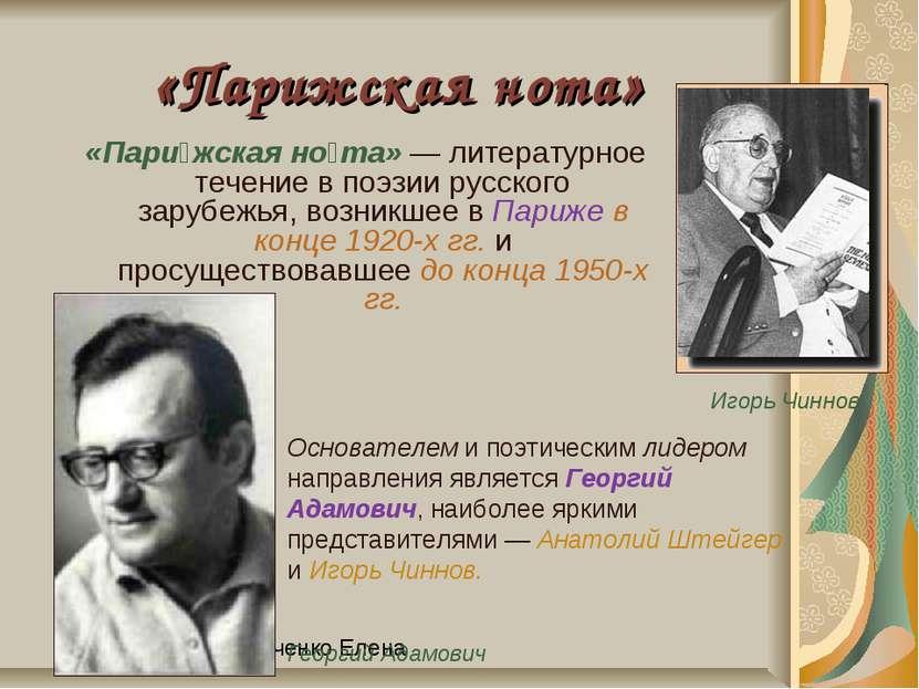 «Парижская нота» «Пари жская но та» — литературное течение в поэзии русского ...