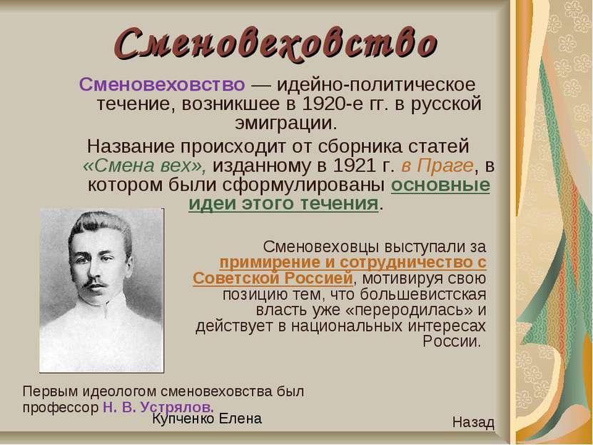 Сменовеховство Сменовеховство — идейно-политическое течение, возникшее в 1920...