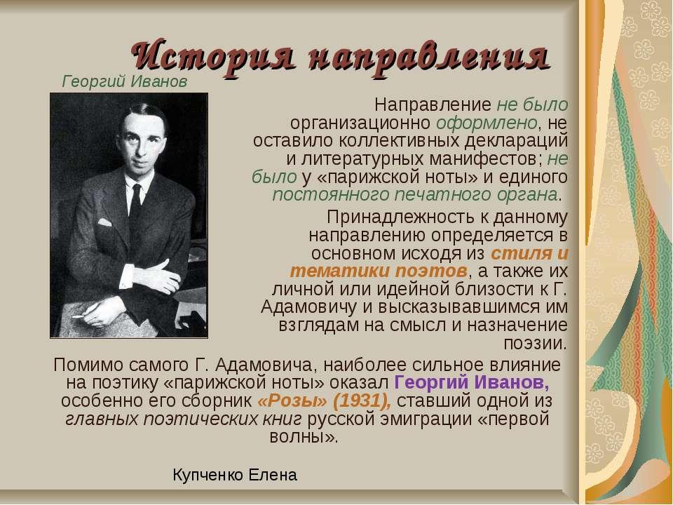 История направления Направление не было организационно оформлено, не оставило...