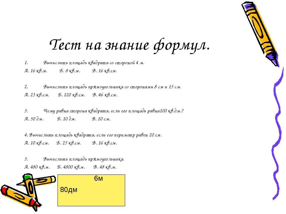 Тест на знание формул. Вычислить площадь квадрата со стороной 4 м. А. 16 кв.м...